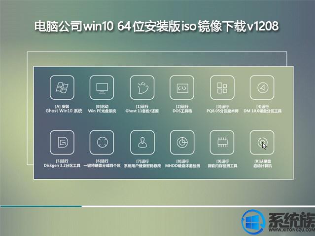 电脑公司win1064位安装版iso镜像下载v1208