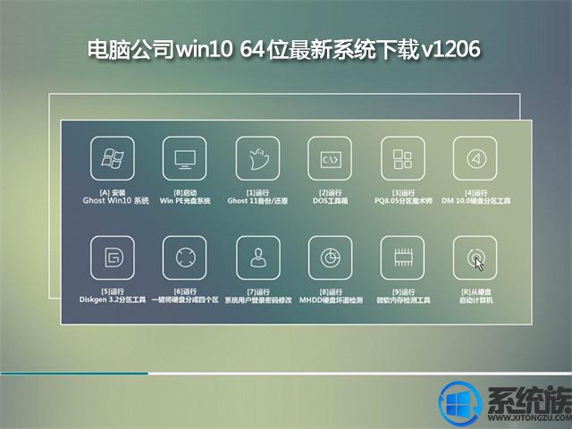 电脑公司win10 64位最新系统下载v1206