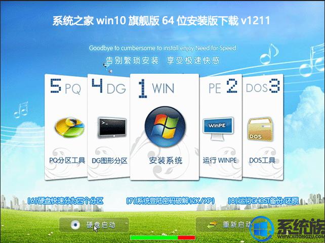 系统之家win10旗舰版64位安装版下载v1211