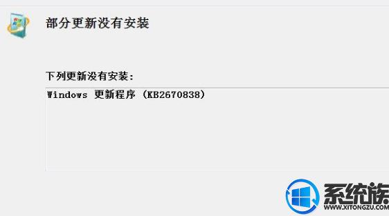 win7更新补丁kb2670838安装不上怎么解决