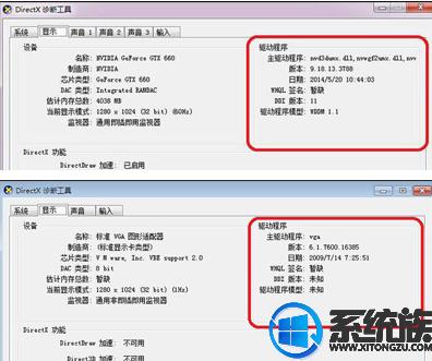 win10系统的dnf总是提示图标系统组件失败该怎么解决