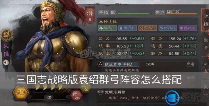 三国志战略版袁绍群弓阵容怎么搭配 战法怎么搭配