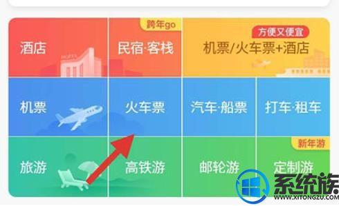 携程旅行的学生购票方法详解