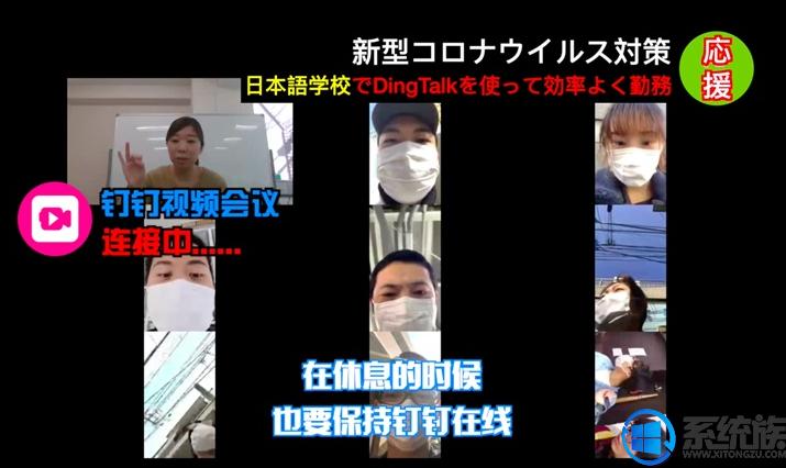 东京学生开始用钉钉上课