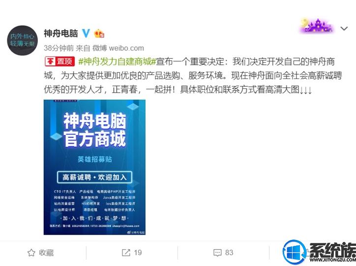神舟电脑官方宣布,决定自己开发神舟商城