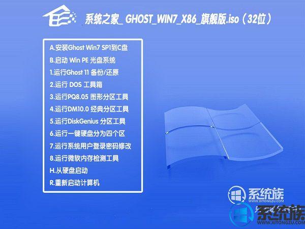 系统之家 GHOST WIN7 X86旗舰版系统下载 V2017.07(32位)