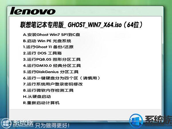 联想笔记本GHOST WIN7 X64专用版系统下载 V2017.07(64位)
