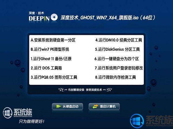 深度技术GHOST WIN7 X64旗舰版系统下载 V2017.07(64位)
