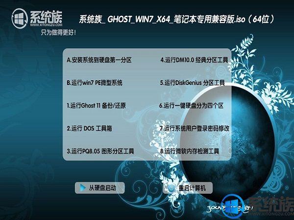 系统族GHOST WIN7 X64笔记本兼容版下载 V2017.07(64位)