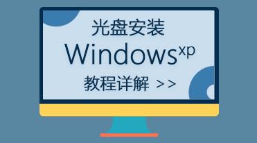 光盘装XP系统教程详解