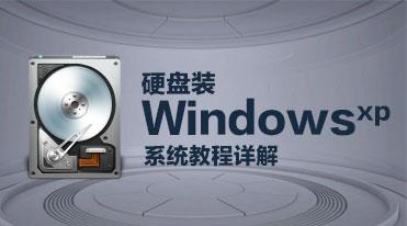 硬盘装XP系统教程详解
