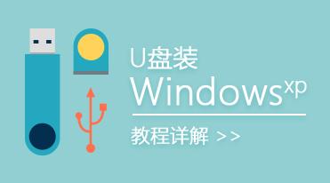 U盘装XP系统教程详解