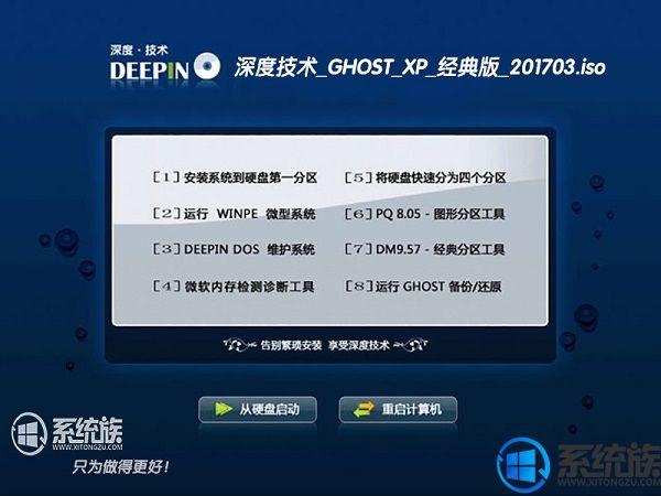 深度技术_GHOST_XP_经典版_201703.iso