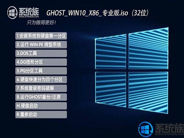 系统族GHOST WIN10 X86 专业版系统下载 V2017.06(32位)