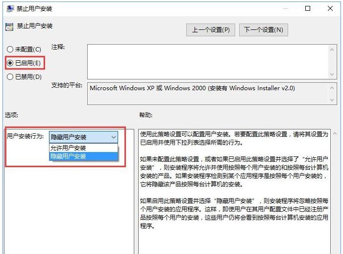 Win10系统隐藏用户安装功能的开启设置方法(1)