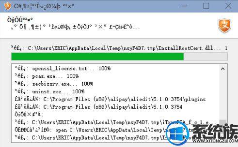 win10系统安装软件时出现乱码怎么办?
