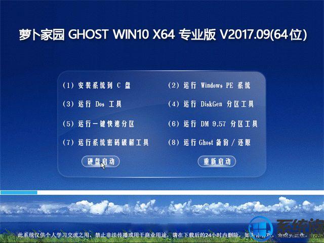 萝卜家园GHOST WIN10 X64 专业版系统下载 V2017.09(64位)