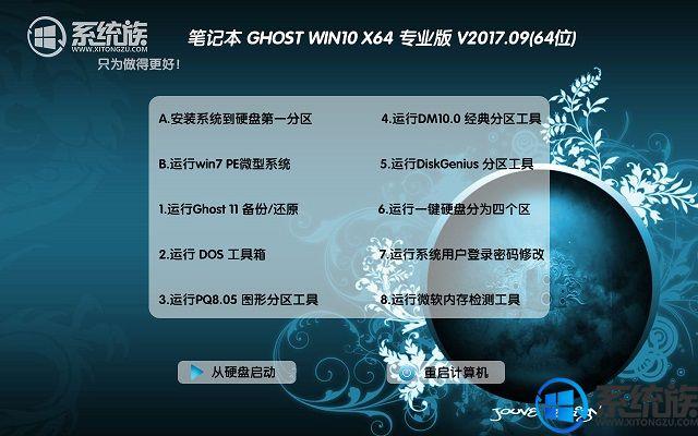 笔记本GHOST WIN10 X64 专业版系统下载 V2017.09(64位)