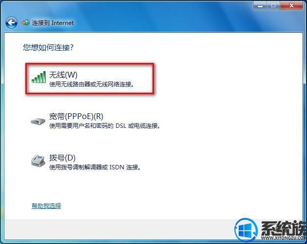 Windows 7系统如何创建无线、宽带上网