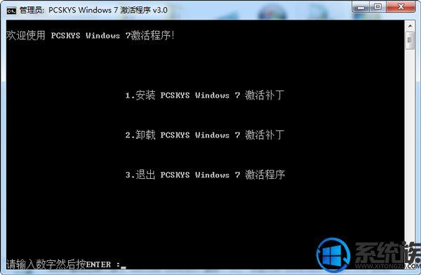 win7激活工具 V3.0下载