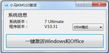 小马KMS10激活(Win10一键永久完美激活) V10.31 绿色中文版