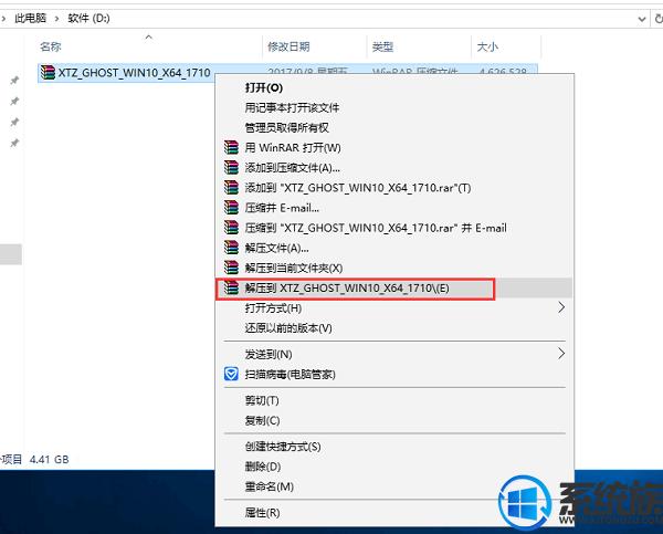 新萝卜win10系统下载后怎么安装?