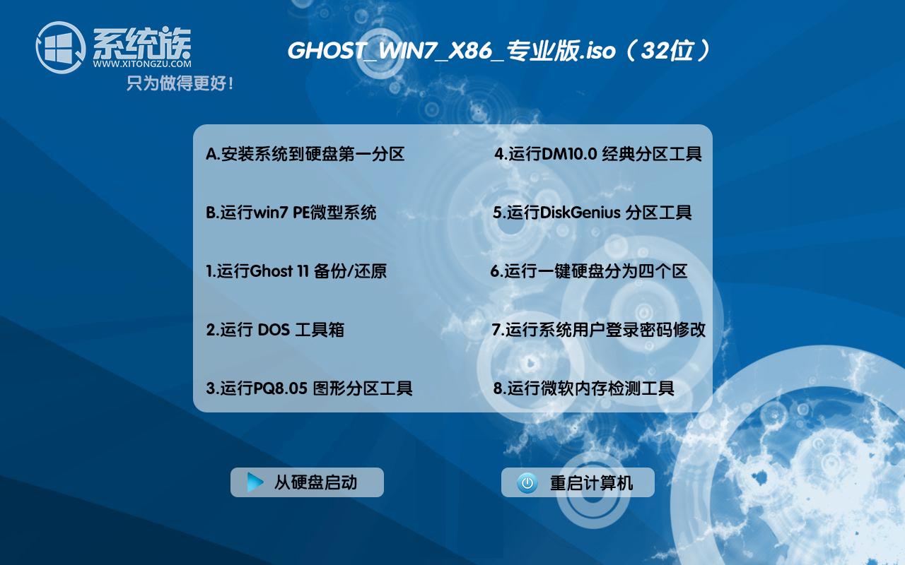 系统族Ghost win7专业版32位系统下载 v2017.06