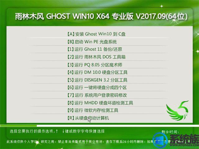 雨林木风Ghost win10 x64系统下载专业版v2017.10(64位)
