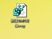 怎么添加Win7鼠标右键菜单新建BMP图像的选项