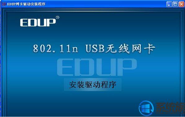 802.11n无线网卡驱动(EDUP网卡驱动)