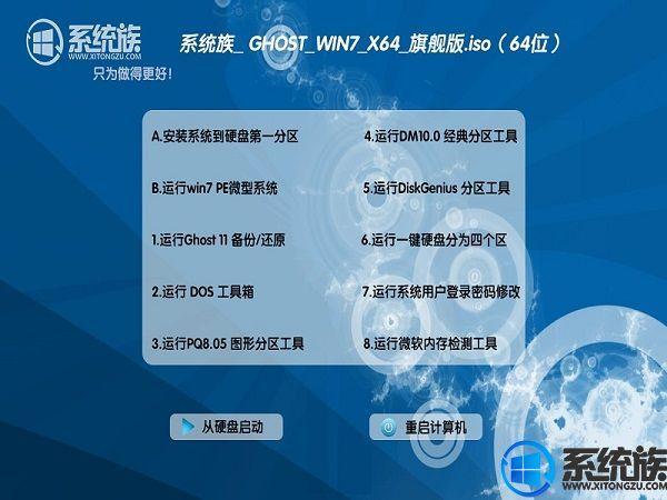 系统族GHOST WIN7 X64旗舰版系统下载 V2017.06(64位)
