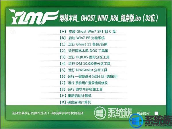 雨林木风 GHOST WIN7 X86纯净版 V2017.06