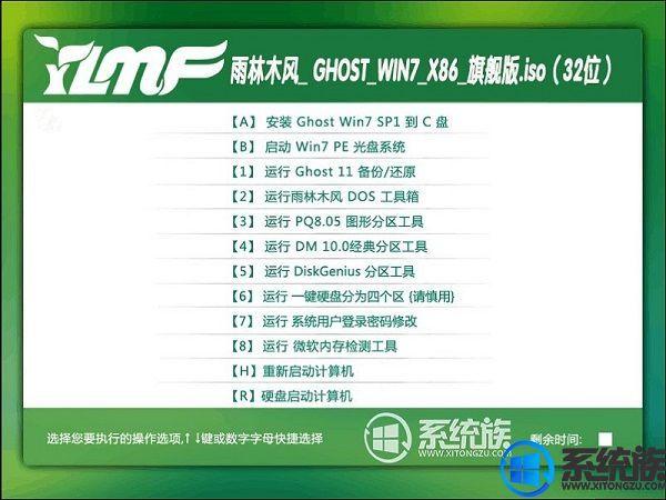 雨林木风GHOST WIN7 X86旗舰版下载 V2017.06
