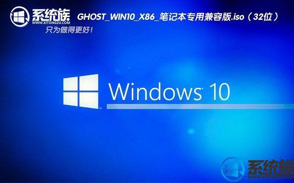 系统族GHOST WIN10 X86位笔记本兼容版下载_201707(32位)