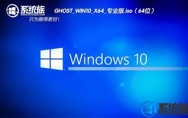 系统族GHOST WIN10 X64 专业版系统下载 V2017.06(64位)
