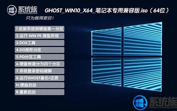系统族GHOST WIN10 64位笔记本兼容版系统下载_201707