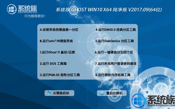 系统族GHOST WIN10 X64 纯净版系统下载 V2017.09(64位)