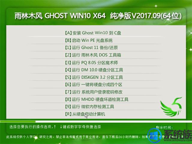 雨林木风GHOST WIN10 X64 纯净版系统下载 V2017.09(64位)