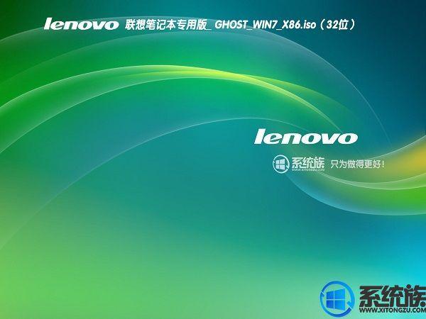 联想笔记本GHOST WIN7 X86系统下载专用版v2017.09
