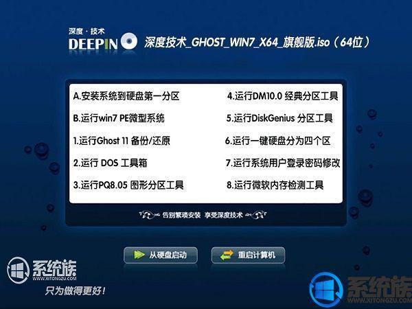 深度技术Ghost win7 x64系统下载旗舰版版v2017.09(64位)