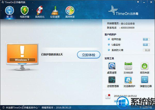 TimeOn云杀毒 11.0 官方绿色版