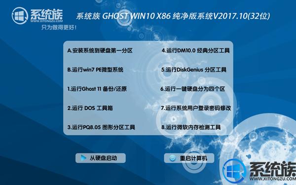 系统族Ghost win10纯净版32位系统下载 v2017.10