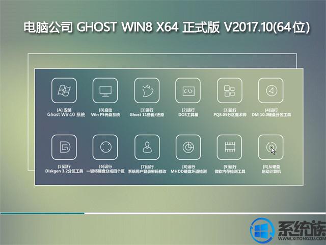 电脑公司GHOST WIN8 X64 正式版系统下载 V2017.10(64位)