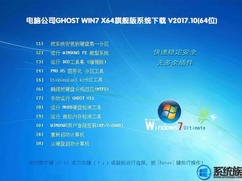 电脑公司Ghost win7旗舰版64位系统下载 v2017.10(64位)