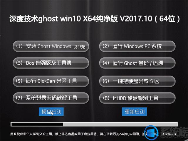 深度技术GHOST WIN10 X64 纯净版系统下载 V2017.10(64位)