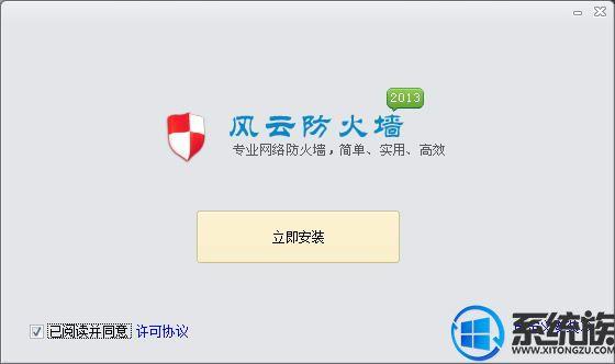 风云防火墙 官方绿色版v2.6