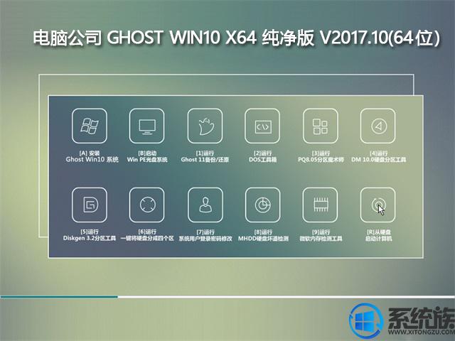 电脑公司Ghost win10 64位纯净版系统下载 v2017.10(64位)