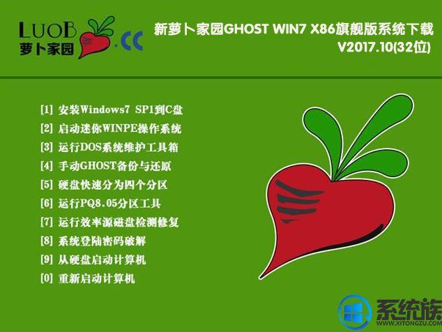 新萝卜家园GHOST WIN7 X86旗舰版系统下载 V2017.10(32位)