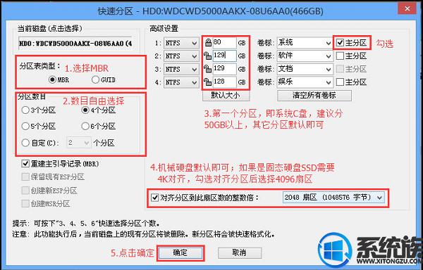 新组装无系统台式机怎么安装win7 64位系统