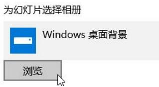 Win10系统右键菜单无法切换壁纸的解决技巧(2)
